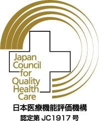 日本医療機能評価機構 認定第JC1917号