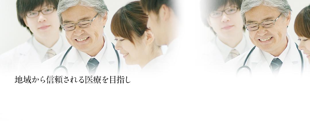 地域から信頼される医療を目指し