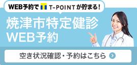 焼津市特定健診WEB予約